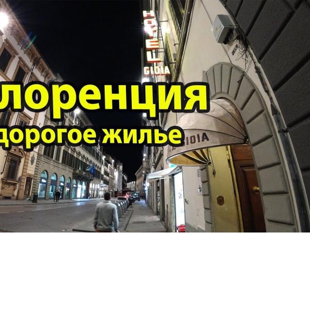 Флоренция отель Gioia обзор и отзыв Недорогое жилье в Италии
