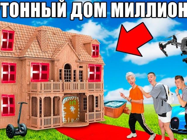 Проникли в КАРТОННЫЙ ДОМ Миллионера Челлендж !