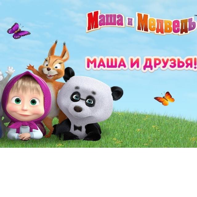 Маша и Медведь - Маша и Друзья Сборник мультфильмов