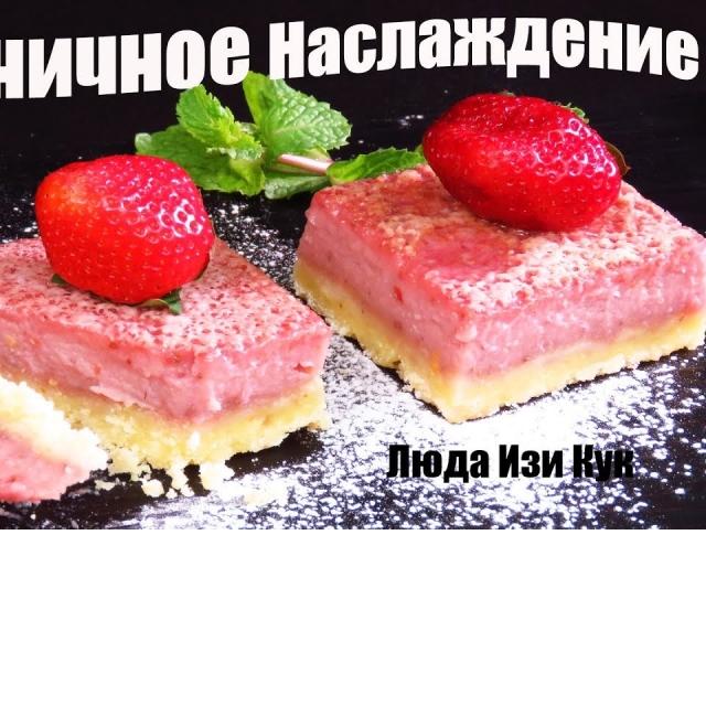 КЛУБНИЧНОЕ НАСЛАЖДЕНИЕ / Пирожные с клубникой Люда Изи Кук выпечка