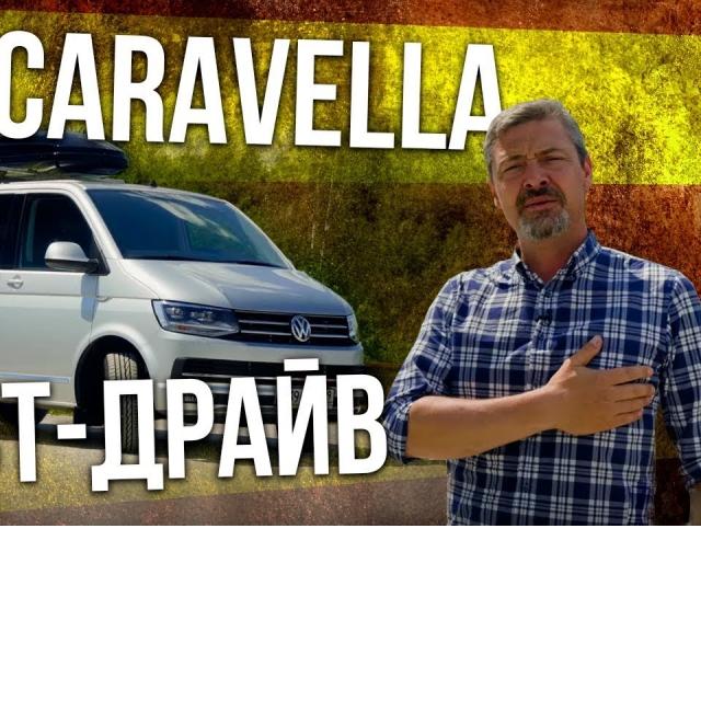 НОВЫЙ Volkswagen Caravelle 2019 тест-драйв и обзор | Фольксваген Каравелла 2019 Иван Зенкевич