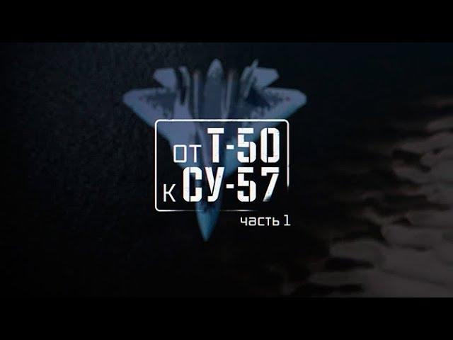Военная приемка. От Т-50 к Су-57. Часть 1
