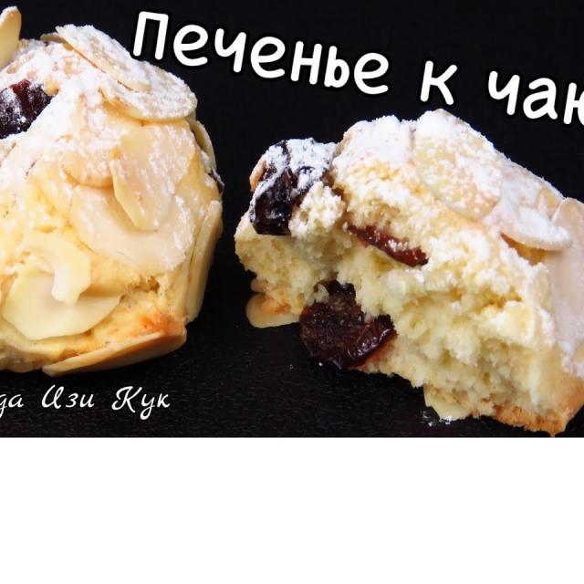 Нежное Печенье Розочки к чаю за 20 м Люда Изи Кук печенье