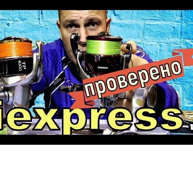 Проверенное с Aliexpress Плетёнка Офсетники Пружинки Катушки Приманки