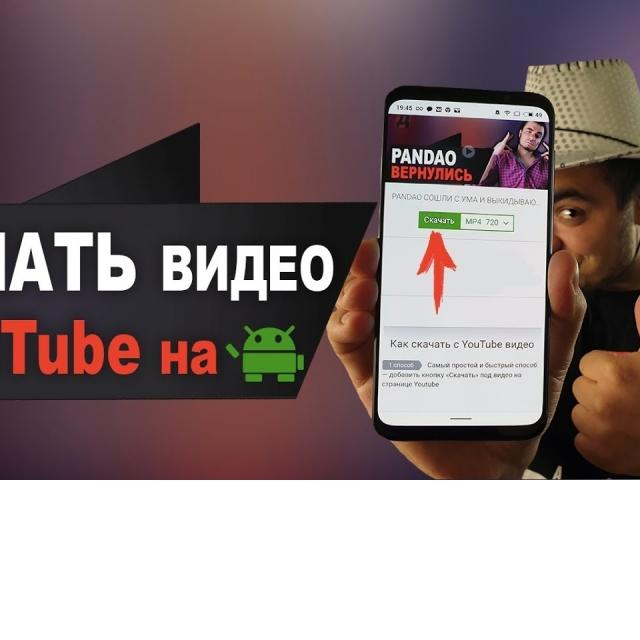 КАК НА АНДРОИД СКАЧАТЬ ВИДЕО С ЮТУБА 2019/КАК СКАЧАТЬ ВИДЕО С YouTube на ANDROID ТЕЛЕФОН