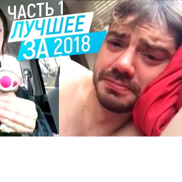 Топ 100 ЛУЧШИХ ПРИКОЛОВ ютбе 2018 ГОДА Часть 1