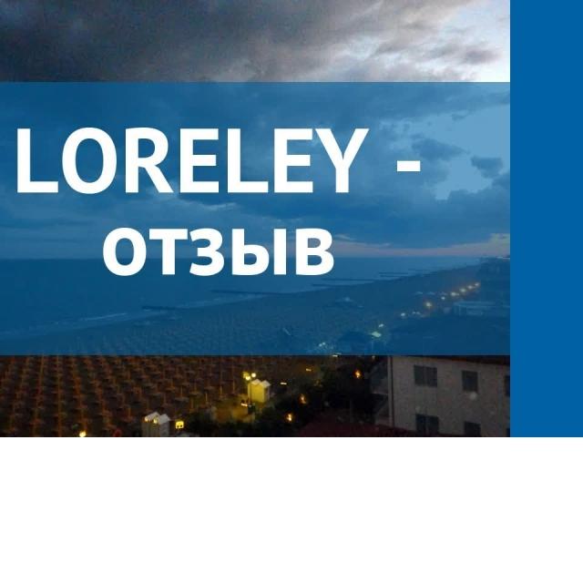 LORELEY 3* Италия Искья отзывы – отель ЛОРЕЛЭЙ 3*