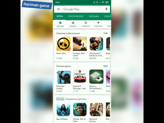 Как скачать видео с Ютуба на Андроид Смартфон / Самый лёгкий способ