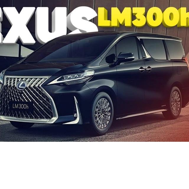 Новый Lexus LM 300h / Большой тест драйв