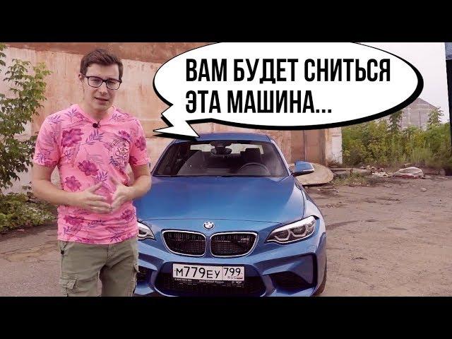 Машина мечты BMW M2 Или почему все помешались на этой эмке Тест-драйв и обзор