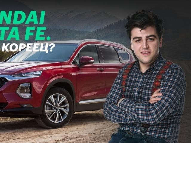 За что ТАКИЕ деньги? Hyundai Santa Fe 2019 Тест драйв и обзор