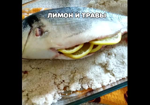 Рыба дорада в соляном панцире