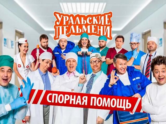 Спорная помощь   Уральские пельмени 2021
