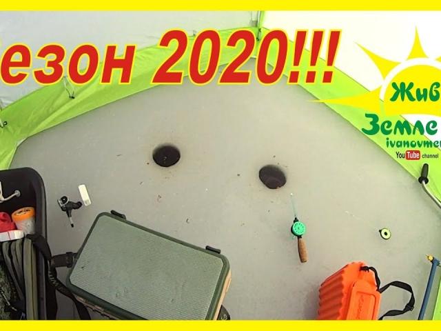 Зимняя рыбалка с палаткой. Первый выезд в 2020 году. Ура!!!