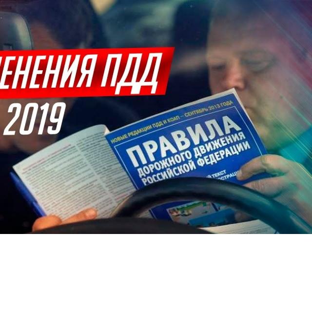 5 ИЗМЕНЕНИЙ ПДД 2019, КОТОРЫЕ КОСНУТСЯ КАЖДОГО