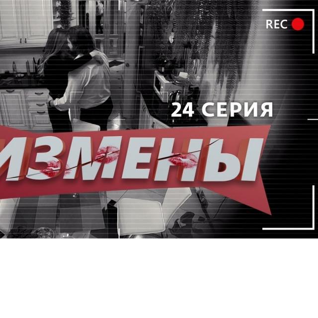 Измены | 24 выпуск | «спектакль окончен» / Телеканал Ю популярное ютуб