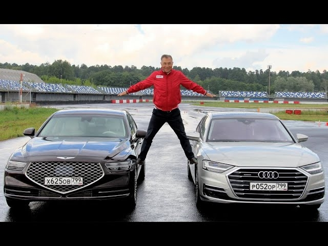 Audi A8 или Genesis G90: почем премиум на килограмм? Тест драйв 2020