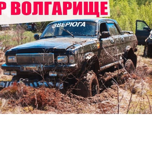 САМОДЕЛКИ ВЕЗДЕХОДЫ Боевой ГАЗ-31105 Волга против ГАЗ-3102 Волга 4х4 + УАЗ  Битва