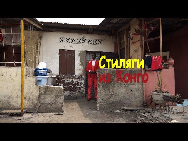 Стиляги из Конго   Российский документальный фильм