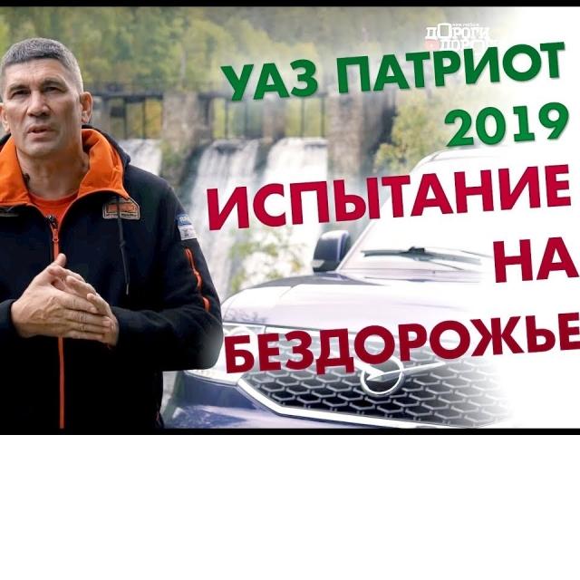 УАЗ Патриот 2019. Испытание на бездорожье.