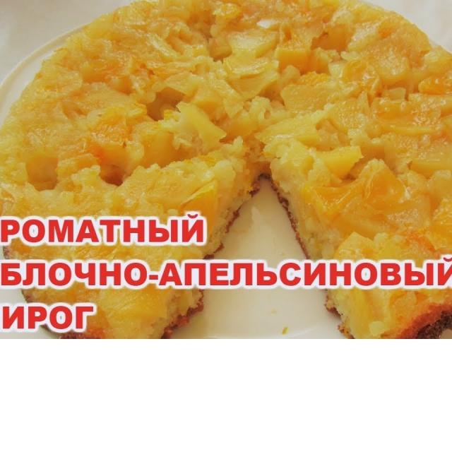 Заливной пирог с яблоками и апельсином / Простой вкусный ароматный пирог