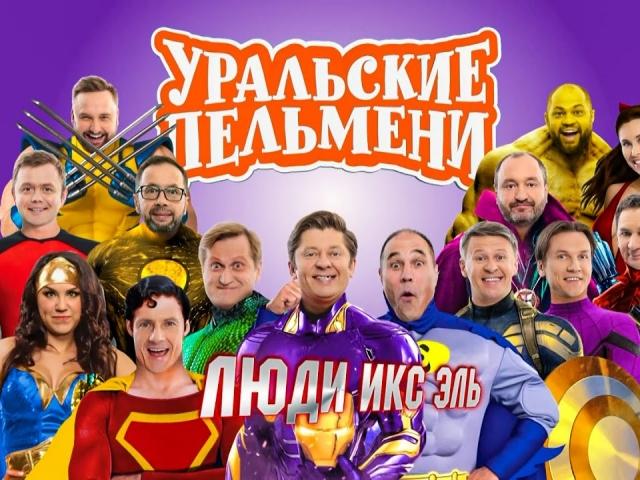 Люди Икс Эль   Уральские пельмени 2020