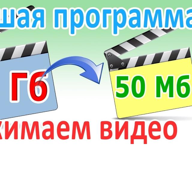 Программы для сжатия видео без потери качества - сравнение