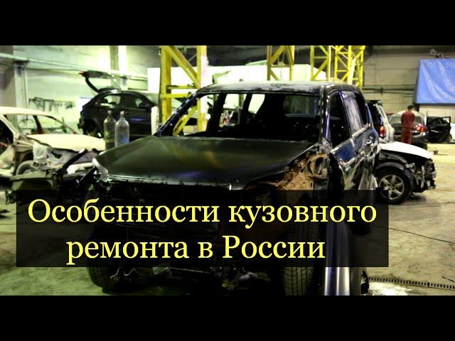 Особенности кузовного ремонта автомобилей в России