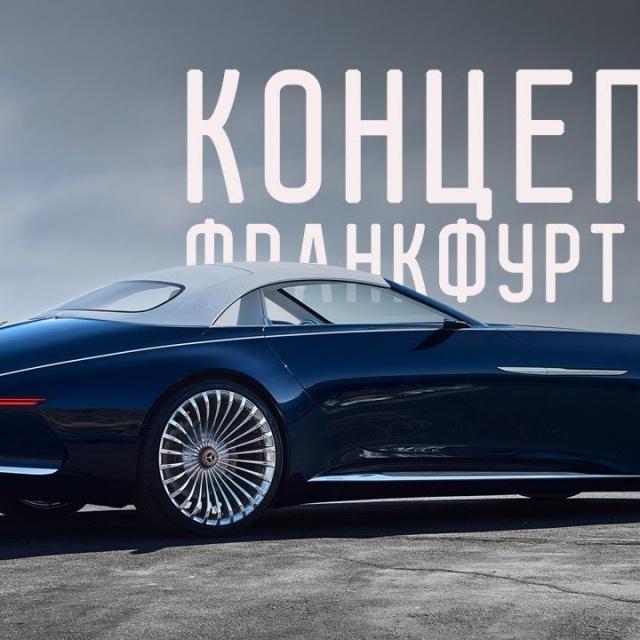 Maybach 6 Cabriolet лучшие концепты Франкфурта 2017