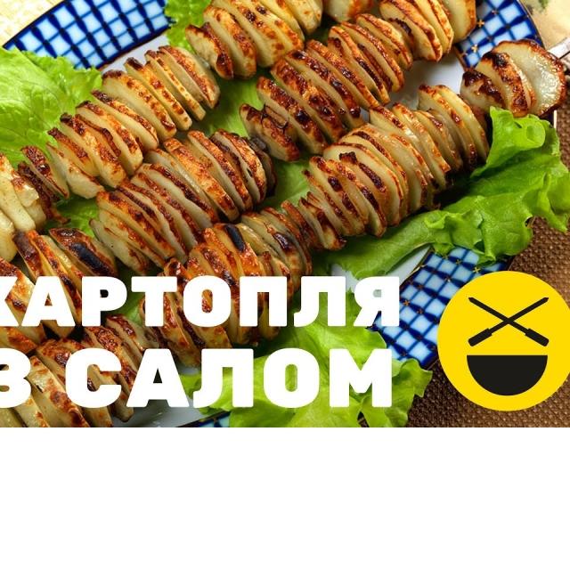 Шашлык из КАРТОШКИ С САЛОМ по Азербайджански | Рецепт Сталика Ханкишиева