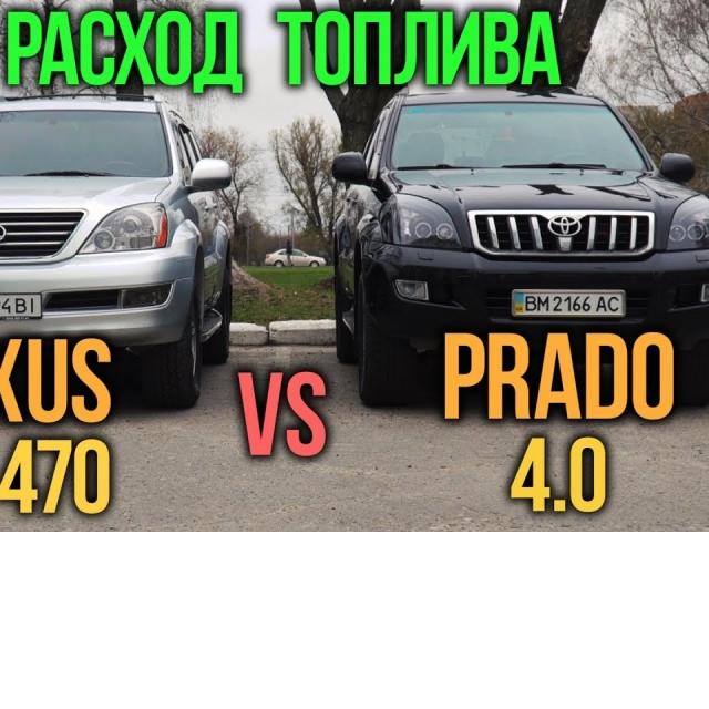 Расход топлива: Toyota Land Cruiser PRADO 4.0 vs Lexus GX470