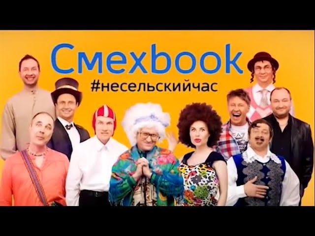 СМЕХBOOK - Несельский час - Уральские Пельмени