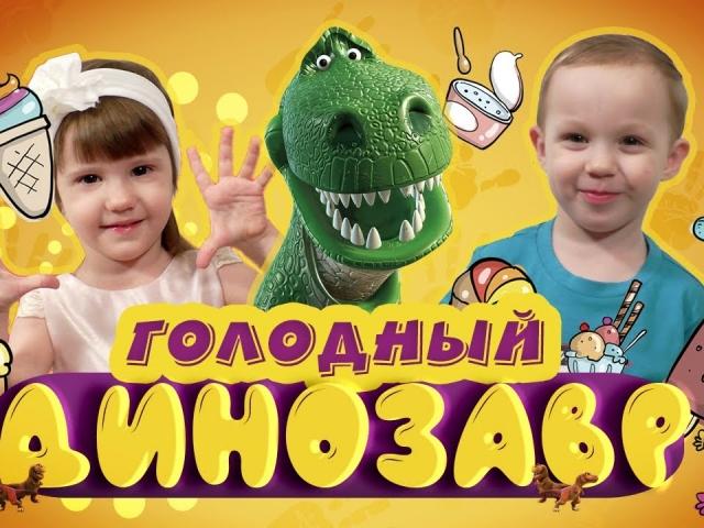 ЧЕЛЛЕНДЖ Достаём из пасти динозавра предметы!...CHALLENGE We take items out of the dinosaur's mouth!