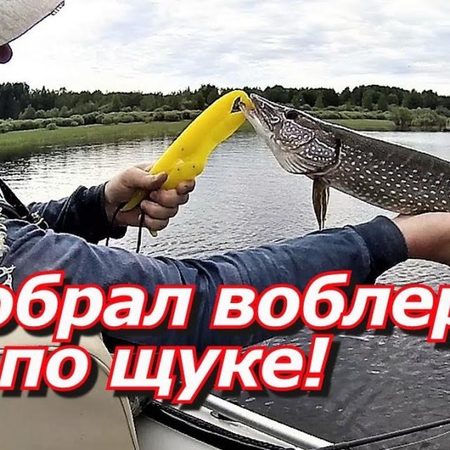 ПашАсУралмашА:-Подобрал ловчий воблер по щуке