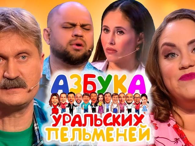 Азбука Уральских пельменей - Ш   Уральские пельмени 2021
