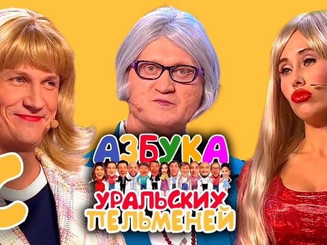 Уральские Пельмени - Азбука Уральских Пельменей - С (2020)