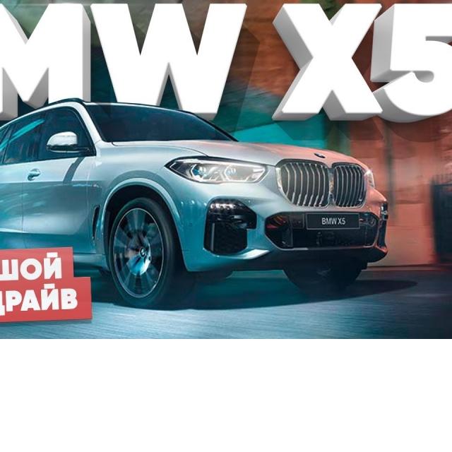Самка или самец/Новый BMW X5 M50D 2019 G05/Большой Тест Драйв