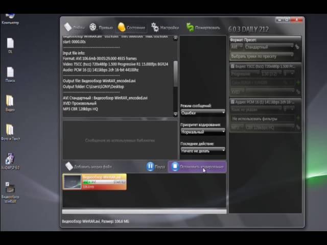 Как уменьшить размер видео в программе XviD4PSP