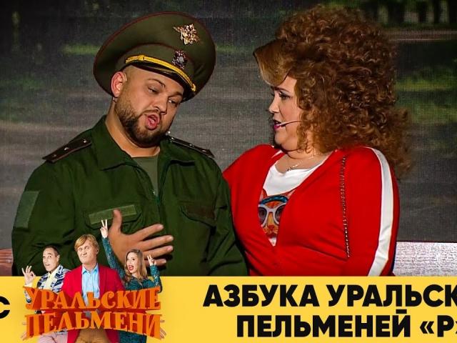 Азбука Уральских пельменей - Р | Уральские пельмени 2020