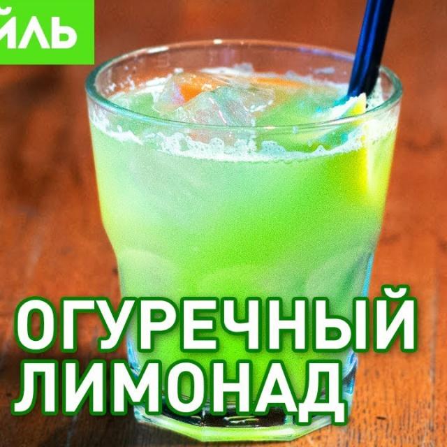 Огуречный лимонад — рецепт Едим ТВ