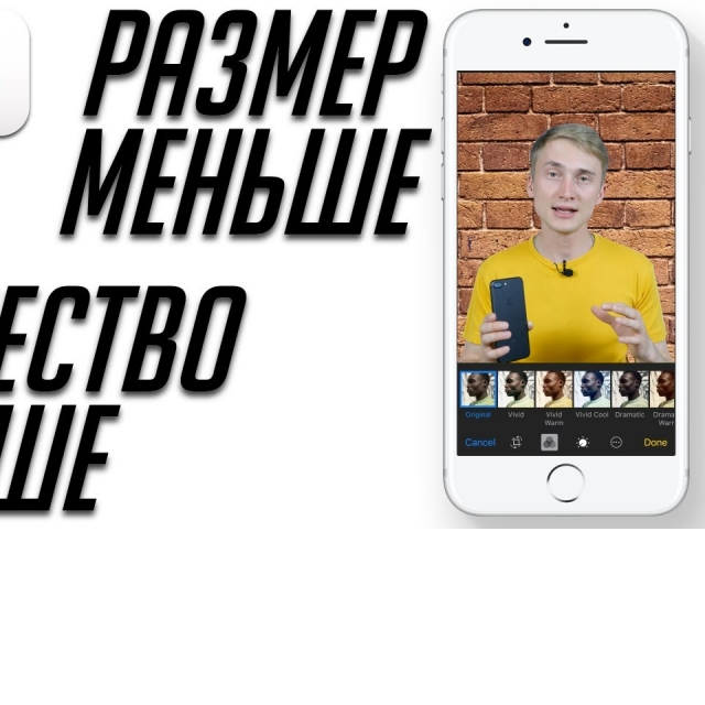 Как в 2 раза уменьшить размер фото и видео на iPhone и iPad с iOS 11 | ProFAQ от ProTech