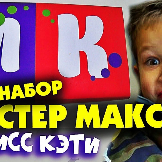 НАБОР МИСТЕР МАКС и МИСС КЭТИ / MISTER MAX & MISS KATY