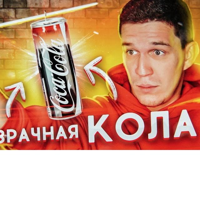 Самый НЕВЕРОЯТНЫЙ ЛАЙФХАК - Прозрачная банка КОКА-КОЛА