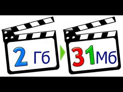 Как уменьшить (сжать) размер видео без потери качества. САМЫЙ ПРОСТОЙ способ