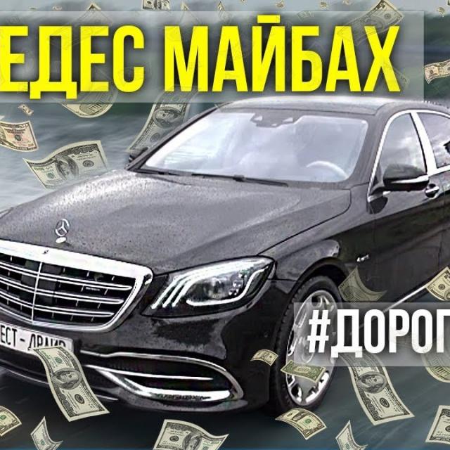 Мерседес Майбах С-класс (Mercedes Maybach) – Тест-драйв и обзор Mercedes benz   Дорогие автомобили