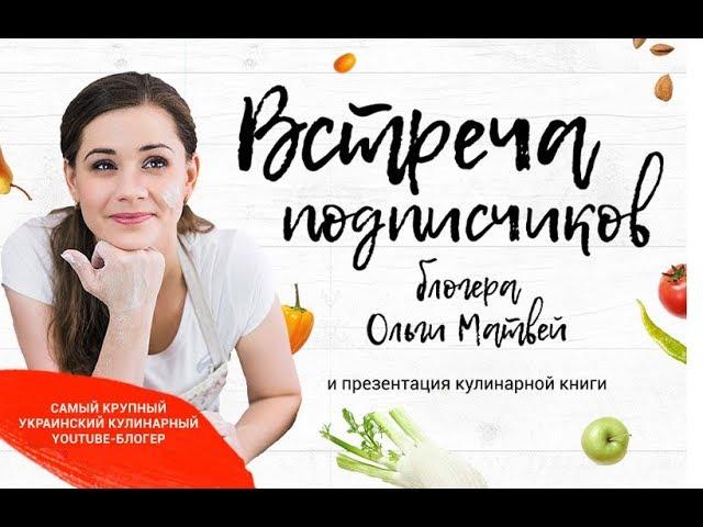 Ура!!! Встреча Подписчиков   Наконец-то мы встретимся   Ольга Матвей