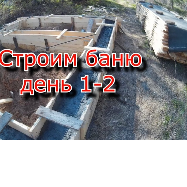 Баня своими руками. Фундамент  День 1-2