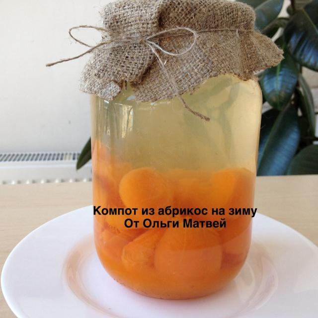 Ольга Матвей-Абрикосовый компот Простой и Вкусный Рецепт