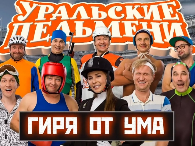 Гиря от ума | Уральские Пельмени