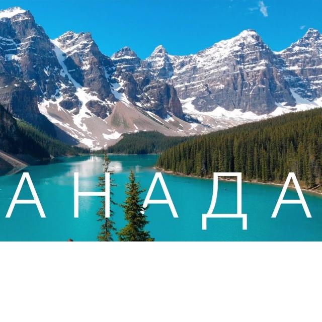 Канада-легалайз эмиграция красоты Большой выпуск
